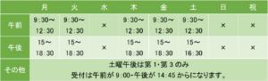 平塚西口診療所の診療時間
