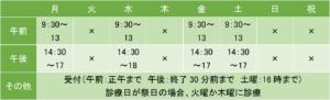 横浜心療クリニックの診療時間