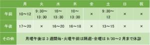飯田橋光洋クリニックの診療時間