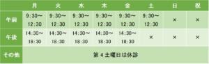 小川クリニックの診療時間