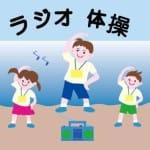 ラジオ体操の効果について