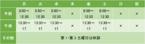 長谷川診療所の診療時間