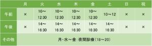 横浜メンタルヘルスクリニックの診療時間について