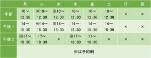 品川駅前メンタルクリニックの診療時間