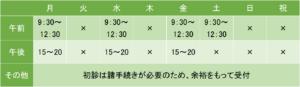 長津田メンタルクリニックの診療時間