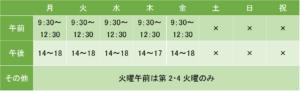 鈴泉クリニックの診療時間