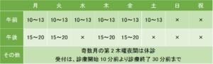 メンタルヘルス田井クリニックの診療時間