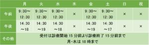 坂井メンタルクリニックの診療時間