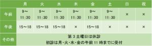 野村クリニックの診療時間
